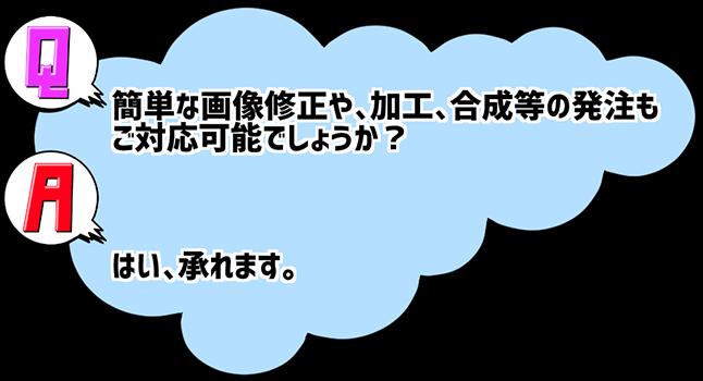 Q 他社に作成して頂いたイラストのしゅうせいをお願いしても平気でしょうか? A はい、よくあることです。お気軽にご相談ください。