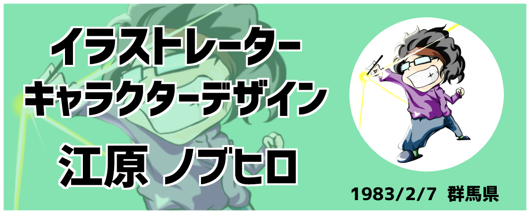 イラストレーター キャラクターデザイン Ever